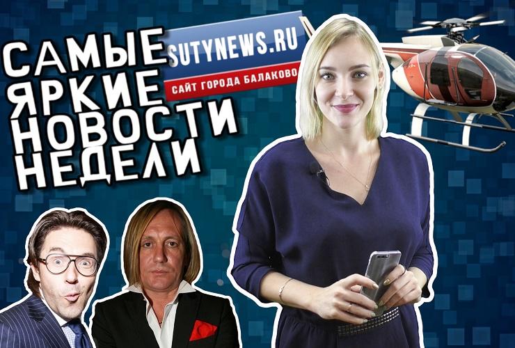 Самые яркие новости недели от sutynews.ru. Выпуск от 9 ноября
