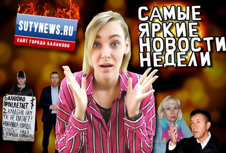 Самые яркие новости недели от sutynews.ru. Выпуск от 22 марта