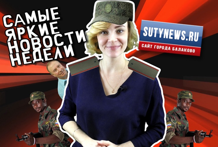 Самые яркие новости недели от sutynews.ru. Выпуск от 22 февраля
