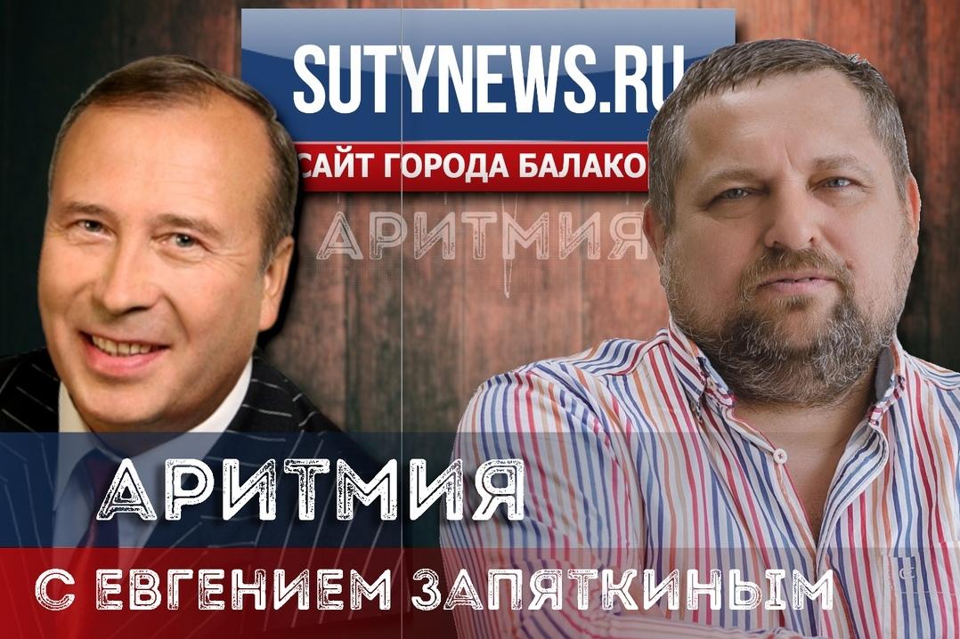 В интернет-эфире Аритмия-11 с Евгением Запяткиным