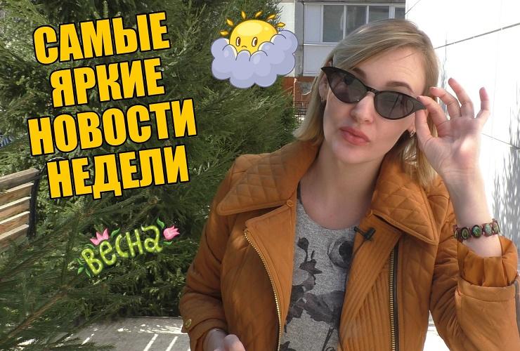 Суть недели. Самые яркие новости от sutynews.ru. Выпуск от 12 апреля