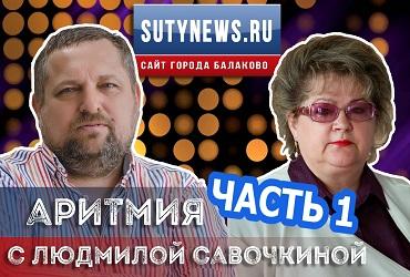 Аритмия-7 в интернет-эфире! Откровения Людмилы Савочкиной. Часть 1