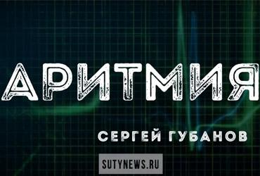 Аритмия-7 в интернет-эфире! Откровения Людмилы Савочкиной. Часть 2