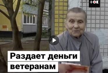 Блогер подарил ветеранам деньги ко Дню Победы. Видео