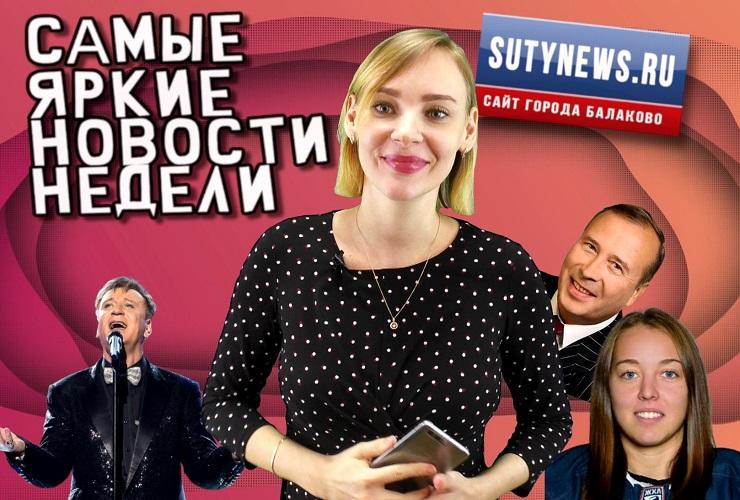 Самые яркие новости недели от sutynews.ru. Выпуск от 15 марта