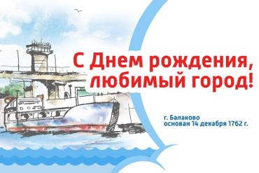 Балакову - 255! Город и люди. Часть I. Александр Максаков
