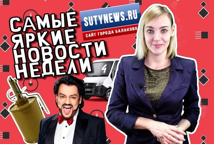 Самые яркие новости недели от sutynews.ru. Выпуск от 23 ноября