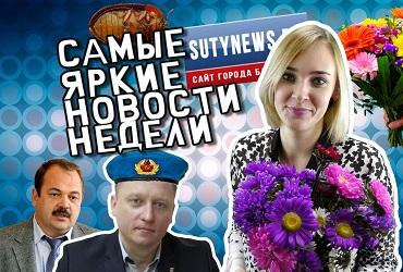 Самые яркие новости недели от sutynews.ru. Выпуск от 14 сентября