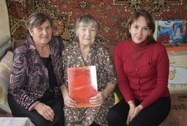 11 долгожителей отметили 90-летие