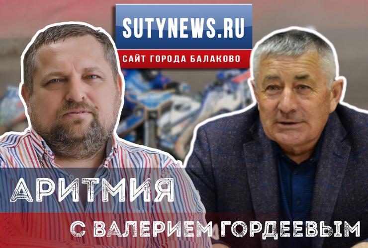 Аритмия-9 в интернет-эфире! Легенда спидвея Валерий Гордеев - о минувшем сезоне и планах Турбины