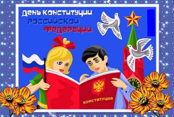 Глава города Роман Ирисов: Конституция - залог стабильности в нашем обществе