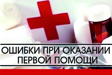 ТЕСТ: Самые частые ошибки при оказании первой медицинской помощи. Проверь себя