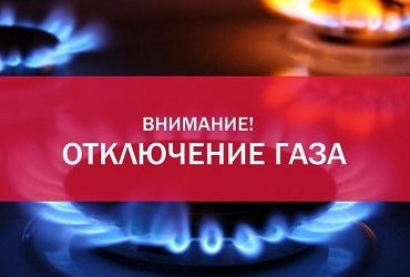 В селе Новая Елюзань будет прекращена подача газа
