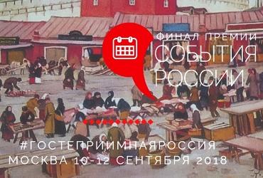 Три балаковских проекта могут стать лучшими событиями России