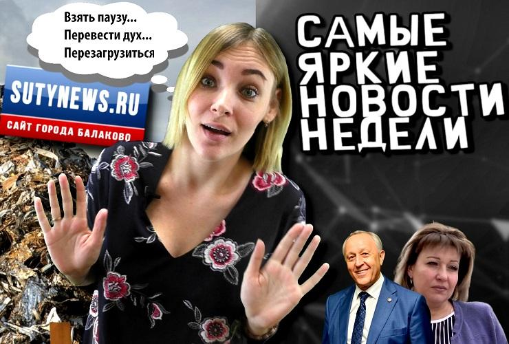 Суть недели. Самые яркие новости от sutynews.ru. Выпуск от 5 апреля