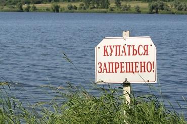 Установили знаки, где купаться запрещено