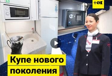 Скоро в России появятся новые вагоны купе