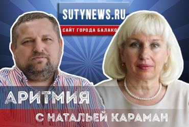 Аритмия-8 в интернет-эфире! Правозащитница Наталья Караман открывает новый сезон