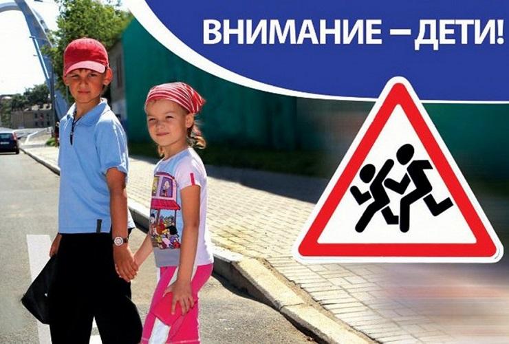 Внимание, летние каникулы! Госавтоинспекторы уделят внимание детям