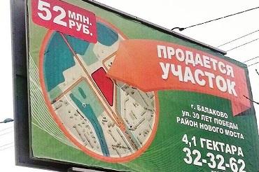 Балаковские власти выставили на продажу землю под новым мостом