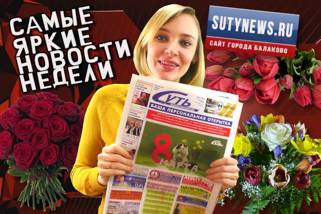 Самые яркие новости недели от sutynews.ru. Выпуск от 7 марта