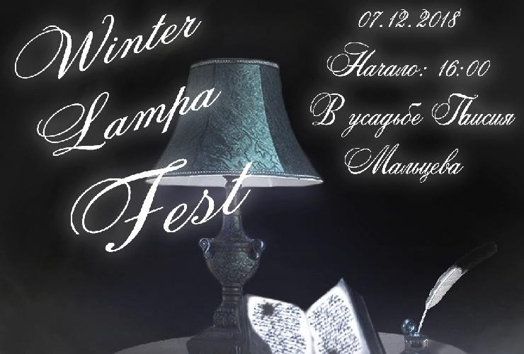 Творческих людей приглашают на зимний фестиваль Лампа