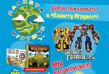 Каждую неделю мировые новинки. Планета игрушек расширилась. Фото