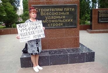 В День России Надежда Познякова пикетирует памятник с фонтаном
