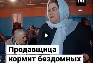 Продавщица из Казахстана помогает бездомным. Видео