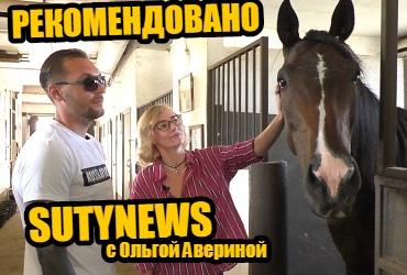 Езжай в Дерби и будь всегда на коне. SutyNews рекомендует!