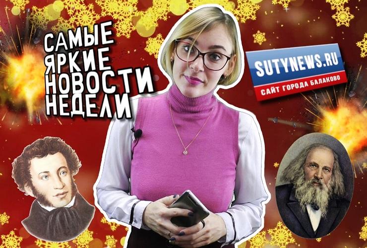 Самые яркие новости недели от sutynews.ru. Выпуск от 14 декабря