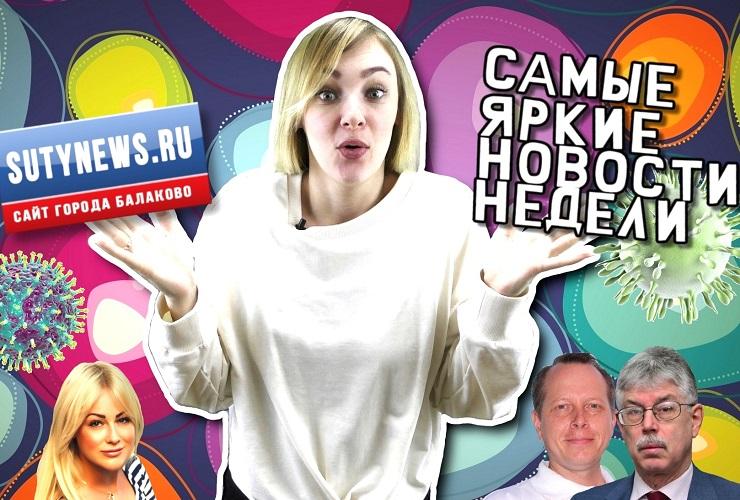 Самые яркие новости недели от sutynews.ru. Выпуск от 8 февраля