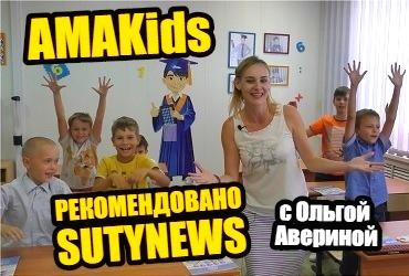 АМАКидс сделает из ребенка академика. SutyNews рекомендует!