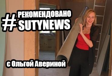 Мой дом - моя крепость. SutyNews рекомендует!