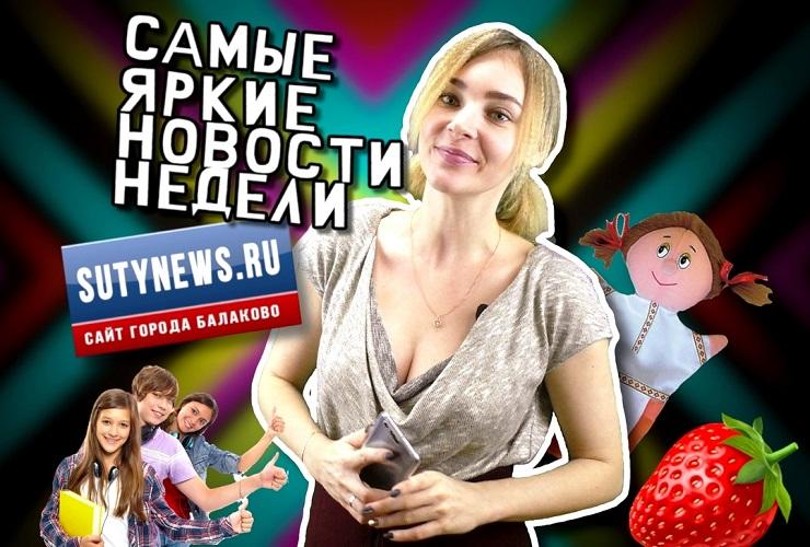 Самые яркие новости недели от sutynews.ru. Выпуск от 11 января