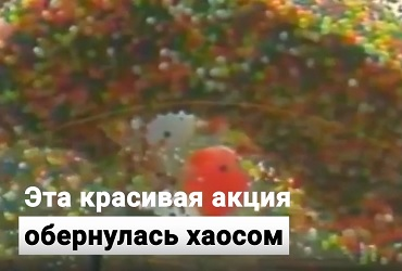 В небо запустили 1,5 миллиона шаров,  но акция обернулась катастрофой. Видео