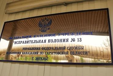 Экс-начальник колонии и главбух уличены в присвоении более 12 млн рублей