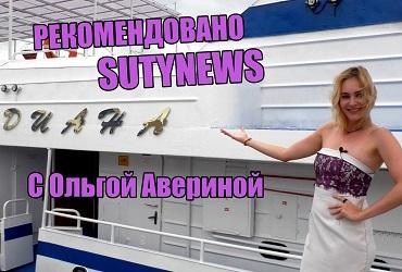 В Балакове появился новый теплоход по имени Диана. SutyNews рекомендует!