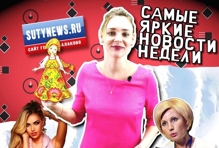 Самые яркие новости недели от sutynews.ru. Выпуск от 25 января