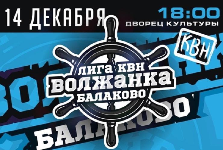 Не пропусти Фестиваль Лиги КВН Волжанка