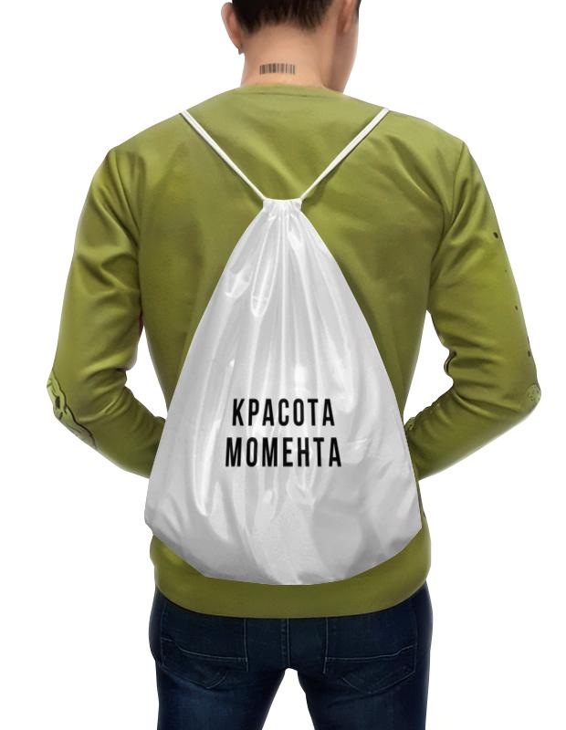 Printio Рюкзак-мешок с полной запечаткой Мешок красота момента. blaсk & white printio рюкзак мешок с полной запечаткой forest dreams pattern