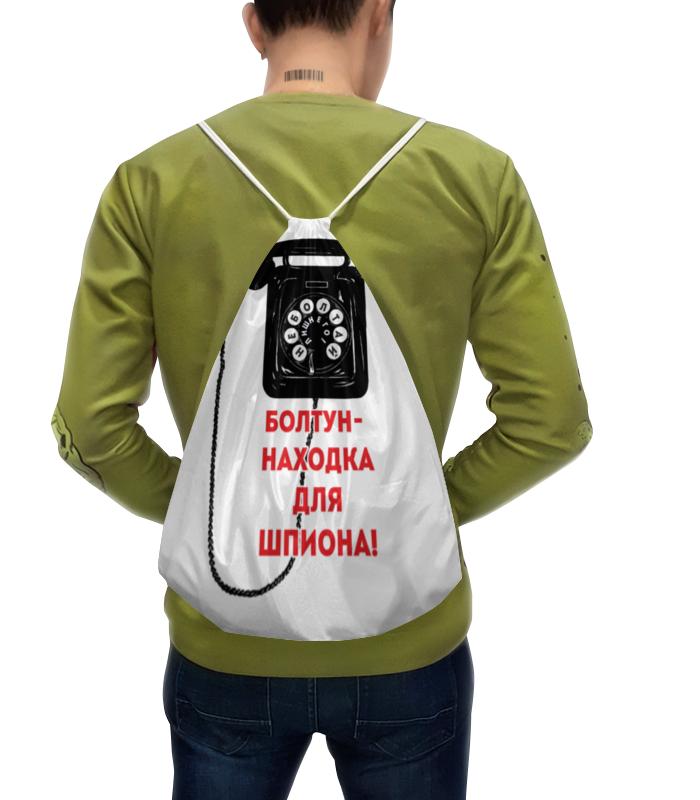 Printio Рюкзак-мешок с полной запечаткой Болтун-находка для шпиона