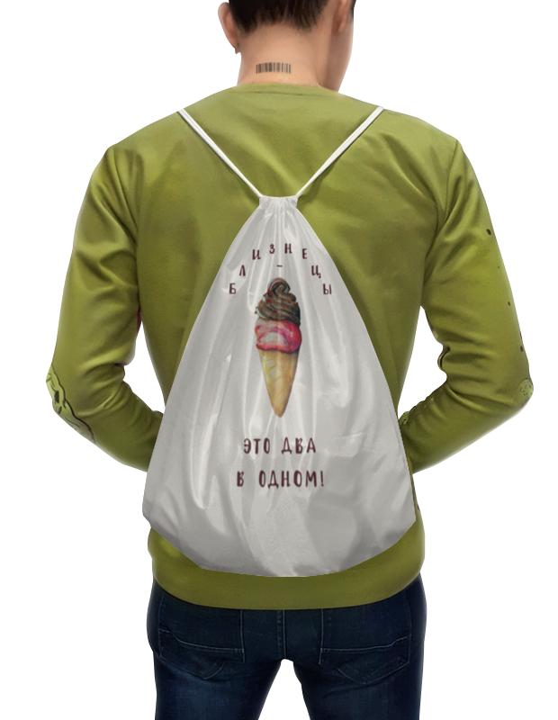 Фото - Printio Рюкзак-мешок с полной запечаткой Близнецы. подарок близнецам. мороженое подарок