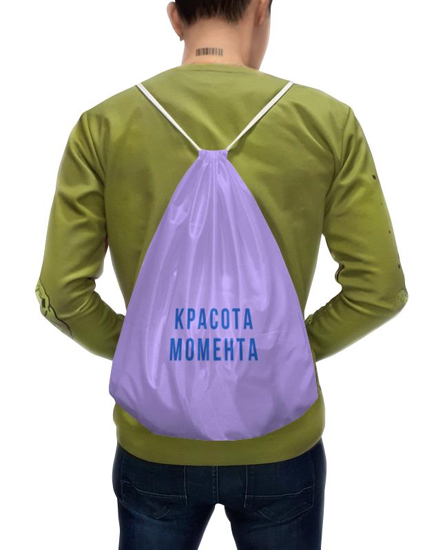 Printio Рюкзак-мешок с полной запечаткой Мешок красота момента. purple printio рюкзак мешок с полной запечаткой forest dreams pattern