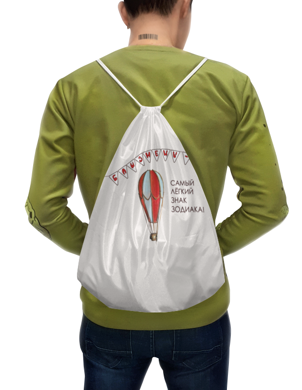 Фото - Printio Рюкзак-мешок с полной запечаткой Близнецы. подарок близнецам. воздушный шар подарок