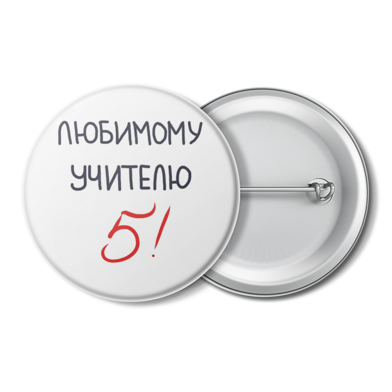 Printio Значок Любимому учителю 5!
