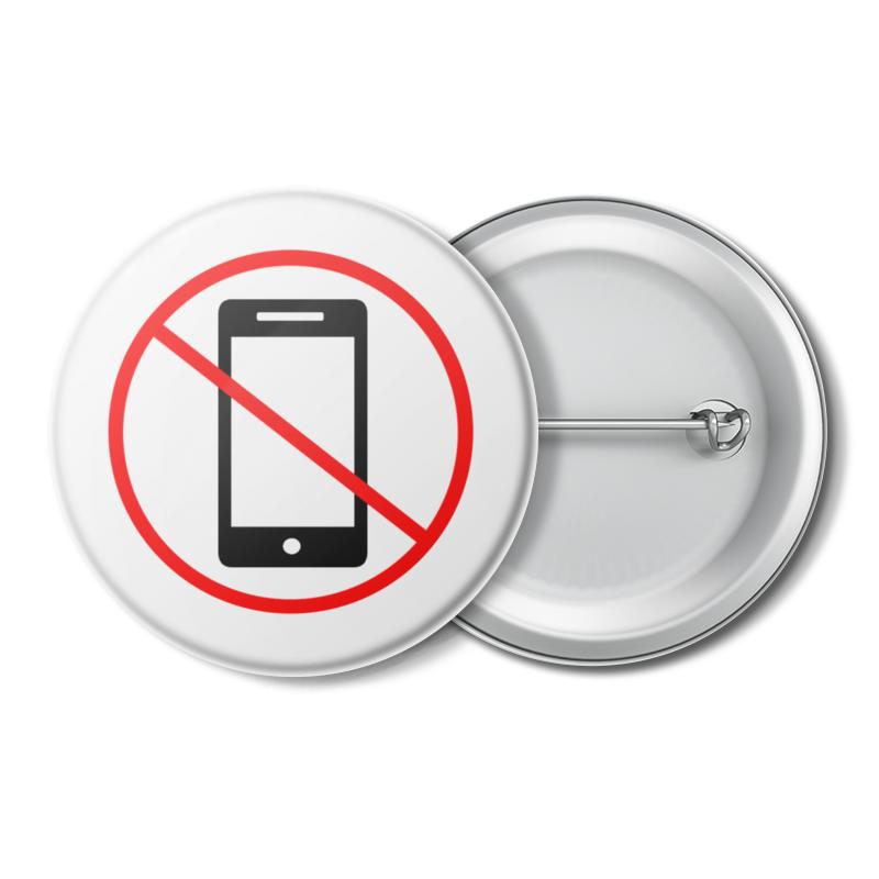 Printio Значок Мобильный запрещен