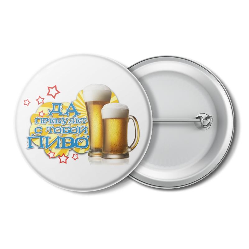 Printio Значок Да пребудет с тобой пиво
