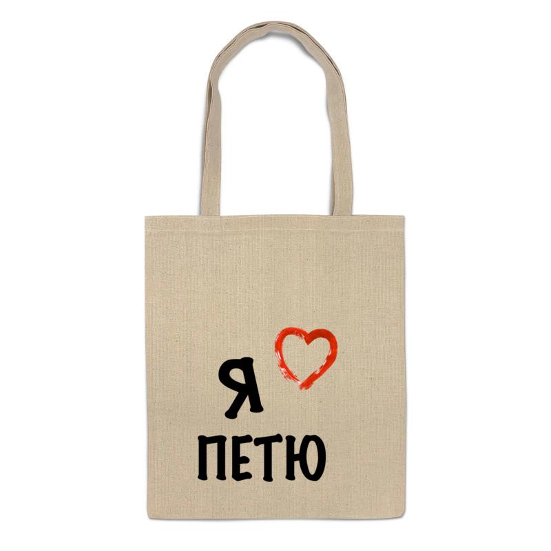 Фото - Printio Сумка Я люблю printio сумка я люблю этот мир