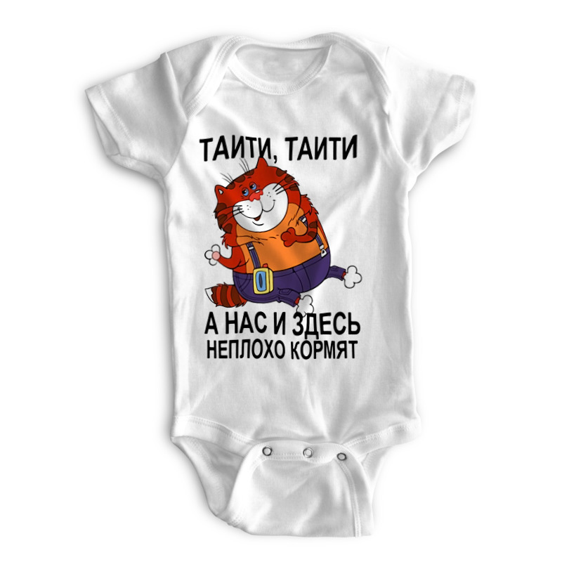 Printio Детские боди Таити таити... printio футболка с полной запечаткой мужская таити таити